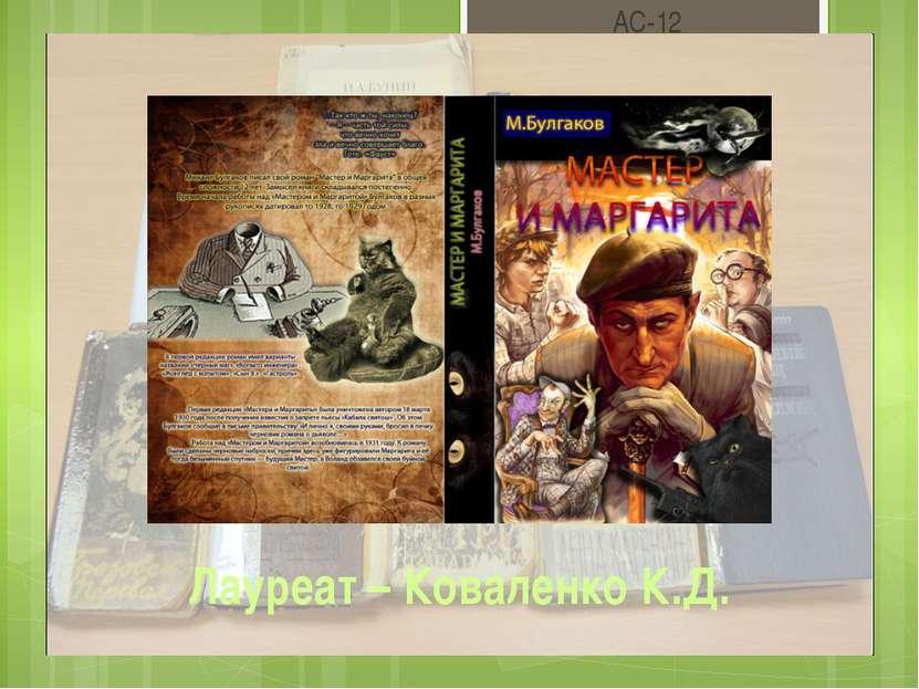 Лауреат – Коваленко К.Д. АС-12