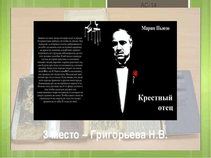 3 место – Григорьева Н.В. АС-14