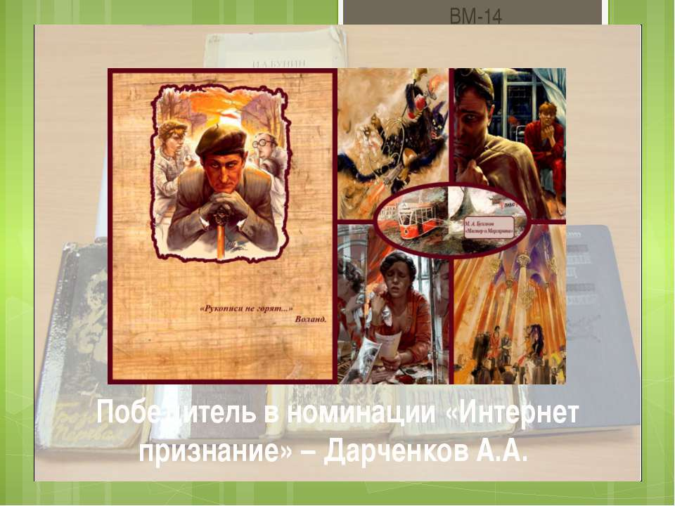 Победитель в номинации «Интернет признание» – Дарченков А.А. ВМ-14