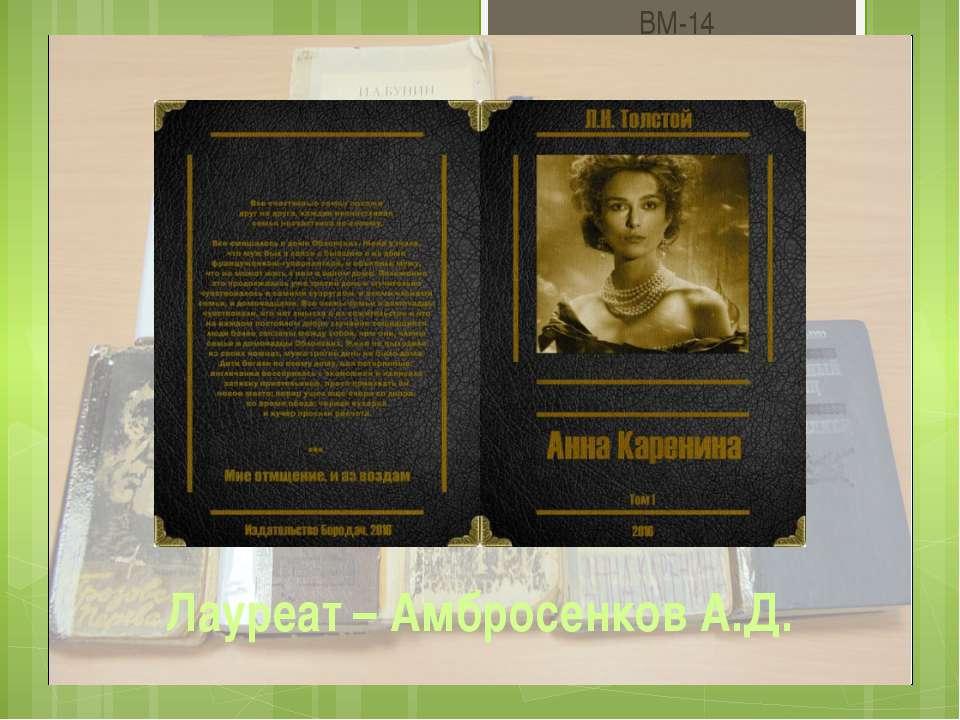 Лауреат – Амбросенков А.Д. ВМ-14