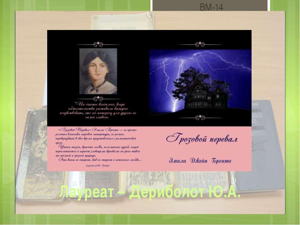 Лауреат – Дериболот Ю.А. ВМ-14