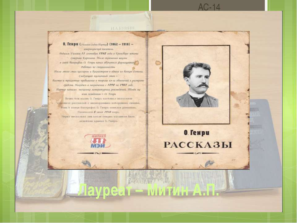 Лауреат – Митин А.П. АС-14