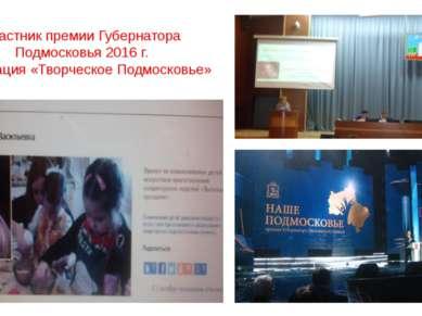 Участник премии Губернатора Подмосковья 2016 г. Номинация «Творческое Подмоск...