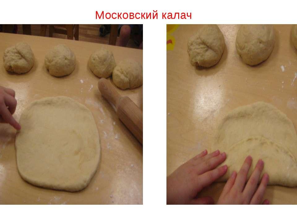 Московский калач