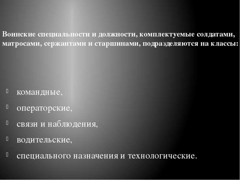 Воинские специальности и должности, комплектуемые солдатами, матросами, сержа...