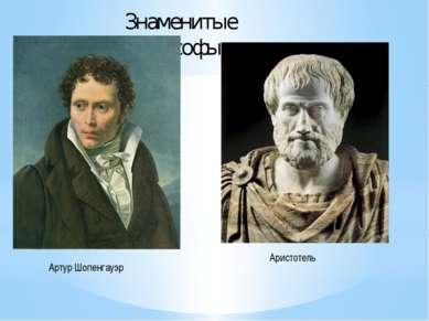 Знаменитые философы. Артур Шопенгауэр Аристотель