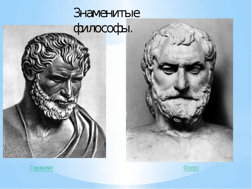 Гераклит Фалес Знаменитые философы.
