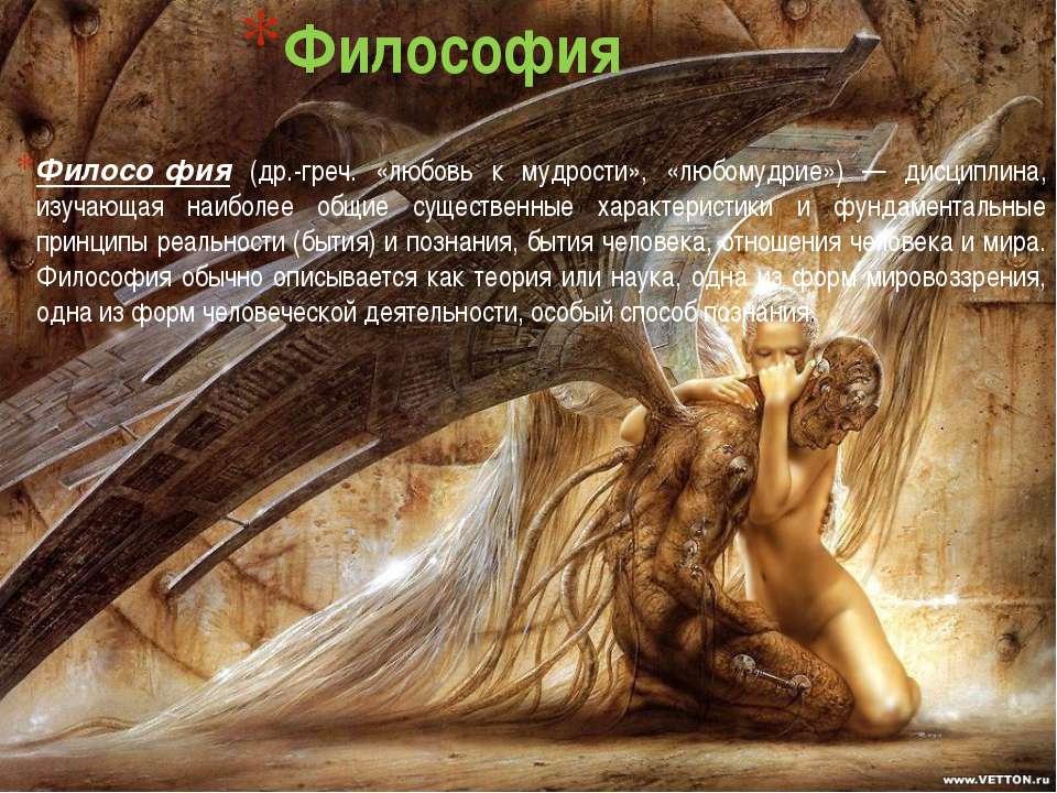 Философия Филосо фия (др.-греч. «любовь к мудрости», «любомудрие») — дисципли...