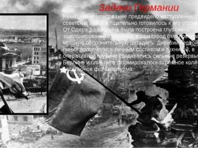 Задачи Германии Немецкое командование предвидело наступление советских войск ...