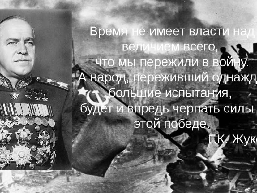 Время не имеет власти над величием всего, что мы пережили в войну. А народ, п...