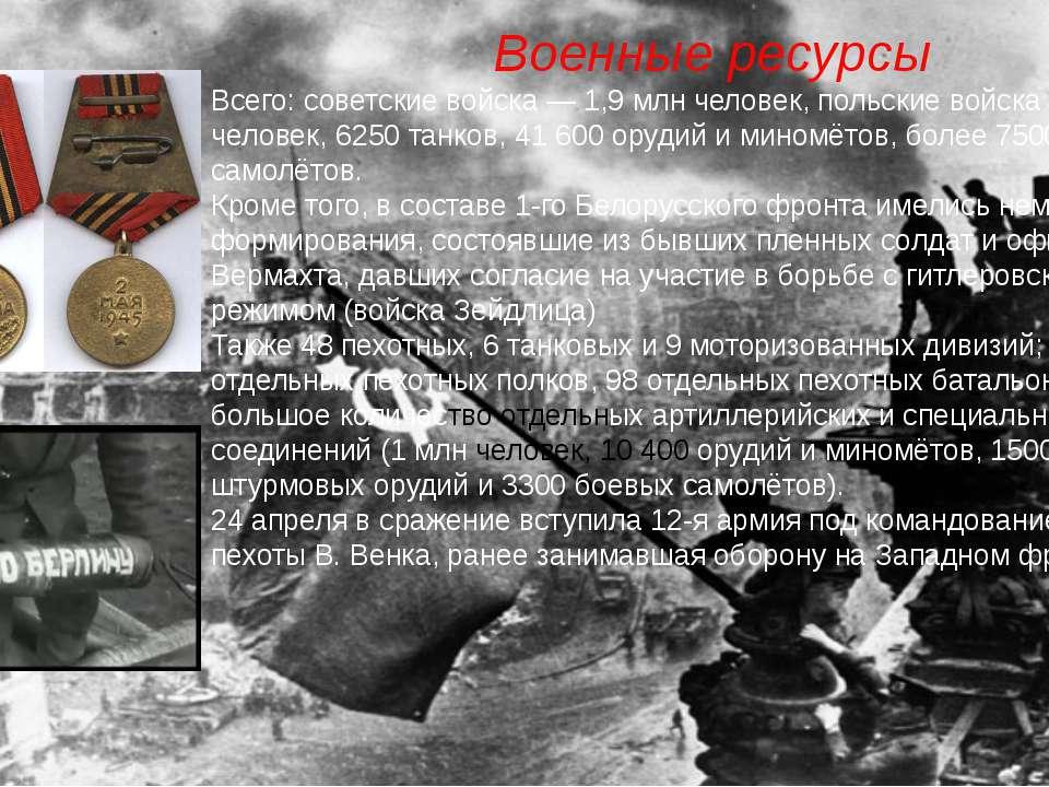 Военные ресурсы Всего: советские войска— 1,9млн человек, польские войска— ...