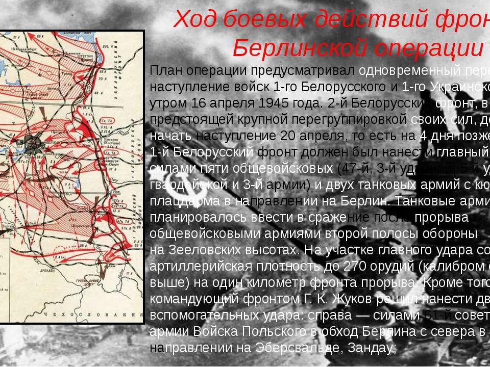 Ход боевых действий фронтов Берлинской операции План операции предусматривал ...