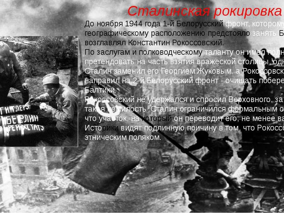 Сталинская рокировка До ноября 1944 года 1-й Белорусский фронт, которому по г...