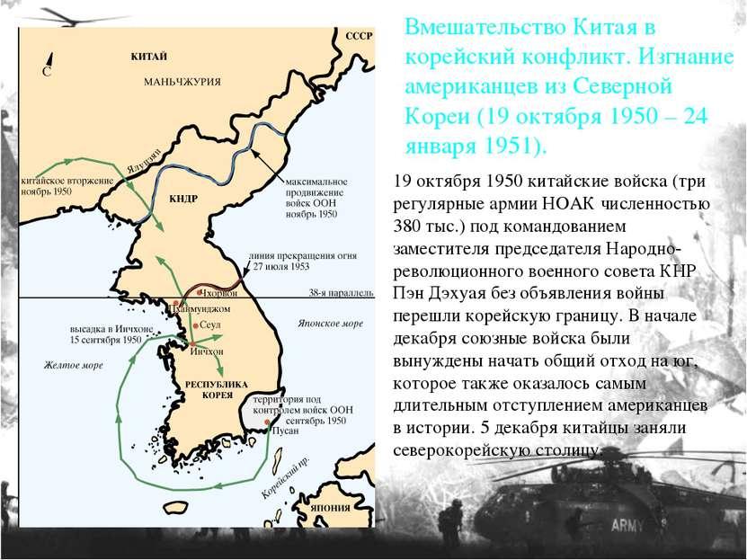 19 октября 1950 китайские войска (три регулярные армии НОАК численностью 380 ...