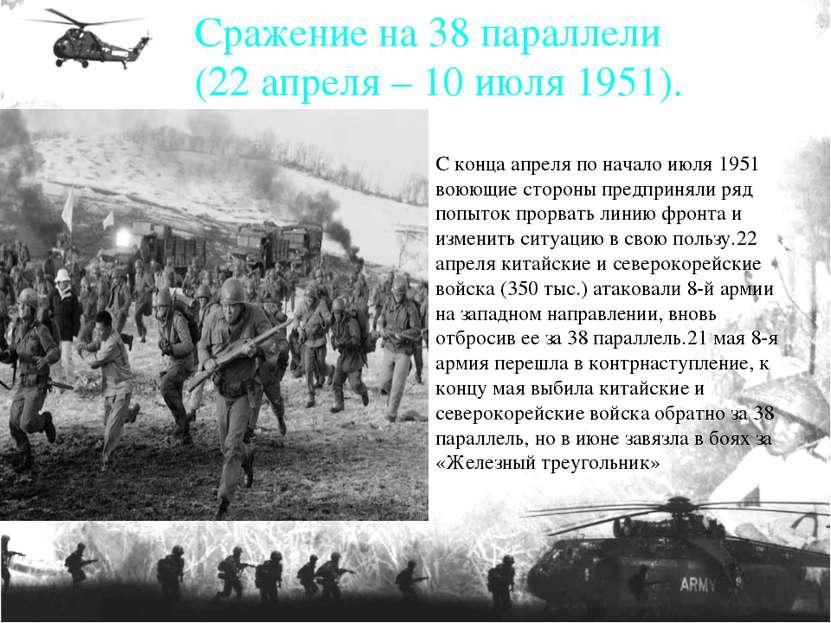 С конца апреля по начало июля 1951 воюющие стороны предприняли ряд попыток пр...