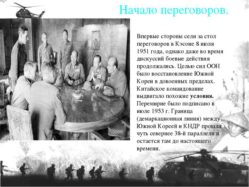 Впервые стороны сели за стол переговоров в Кэсоне 8 июля 1951 года, однако да...