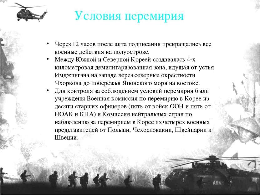 Через 12 часов после акта подписания прекращались все военные действия на пол...