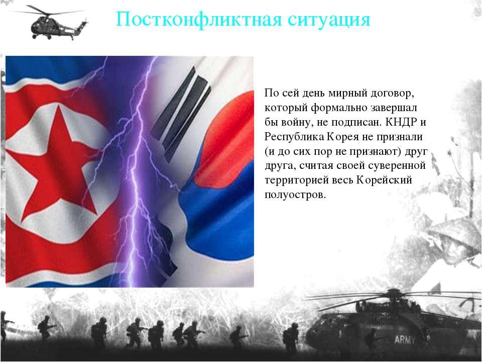 По сей день мирный договор, который формально завершал бы войну, не подписан....