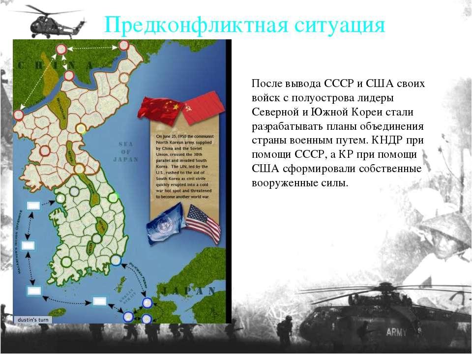 После вывода СССР и США своих войск с полуострова лидеры Северной и Южной Кор...