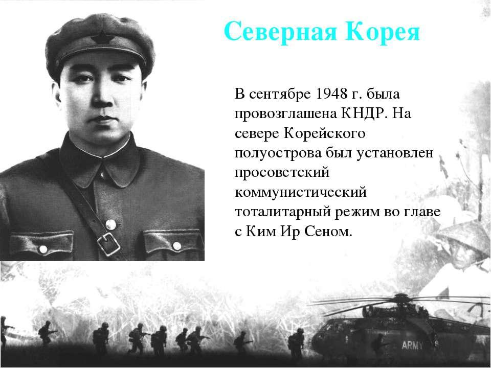Северная Корея В сентябре 1948 г. была провозглашена КНДР. На севере Корейско...