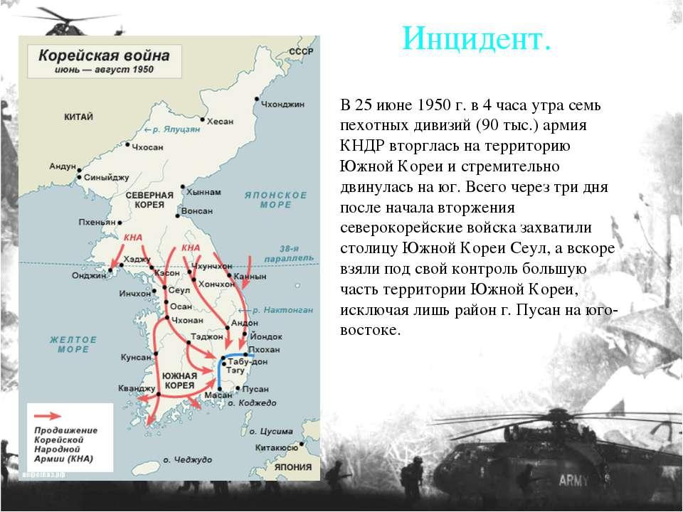 В 25 июне 1950 г. в 4 часа утра семь пехотных дивизий (90 тыс.) армия КНДР вт...