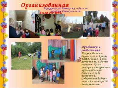 Организованная деятельность Праздники и развлечения Досуг « Огонь –друг., ого...