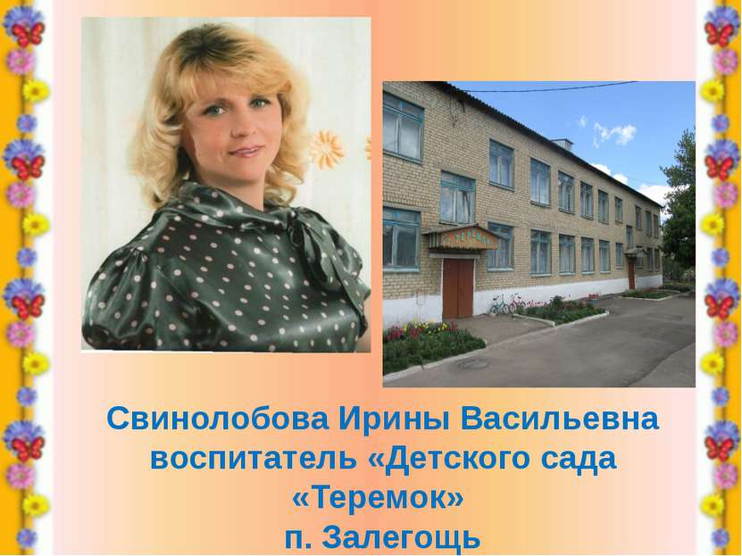Свинолобова Ирины Васильевна воспитатель «Детского сада «Теремок» п. Залегощь