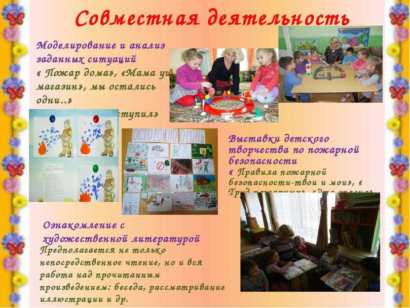 Совместная деятельность Выставки детского творчества по пожарной безопасности...