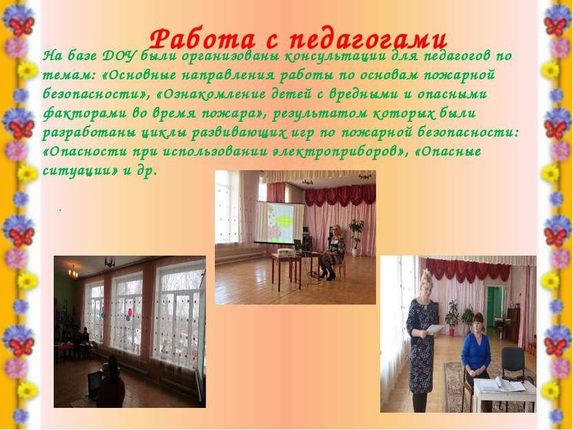 . На базе ДОУ были организованы консультации для педагогов по темам: «Основны...