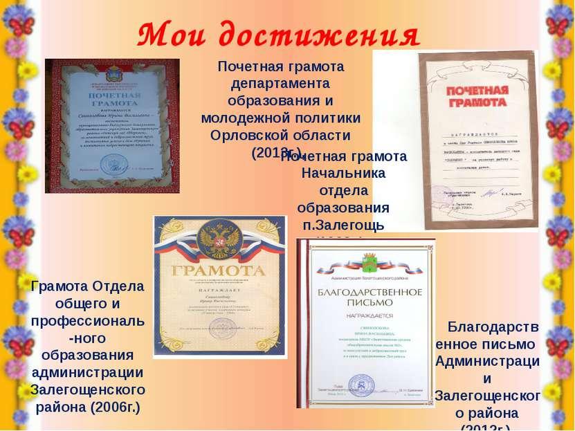Мои достижения Почетная грамота департамента образования и молодежной политик...