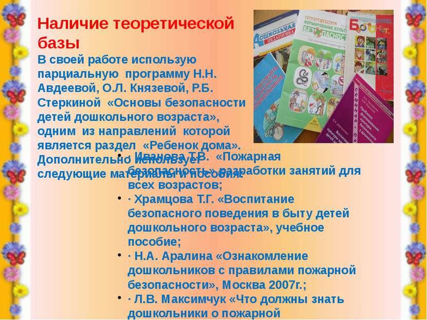 Наличие теоретической базы В своей работе использую парциальную программу Н....