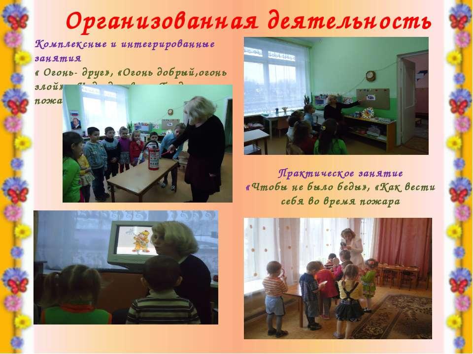 Организованная деятельность Комплексные и интегрированные занятия « Огонь- др...