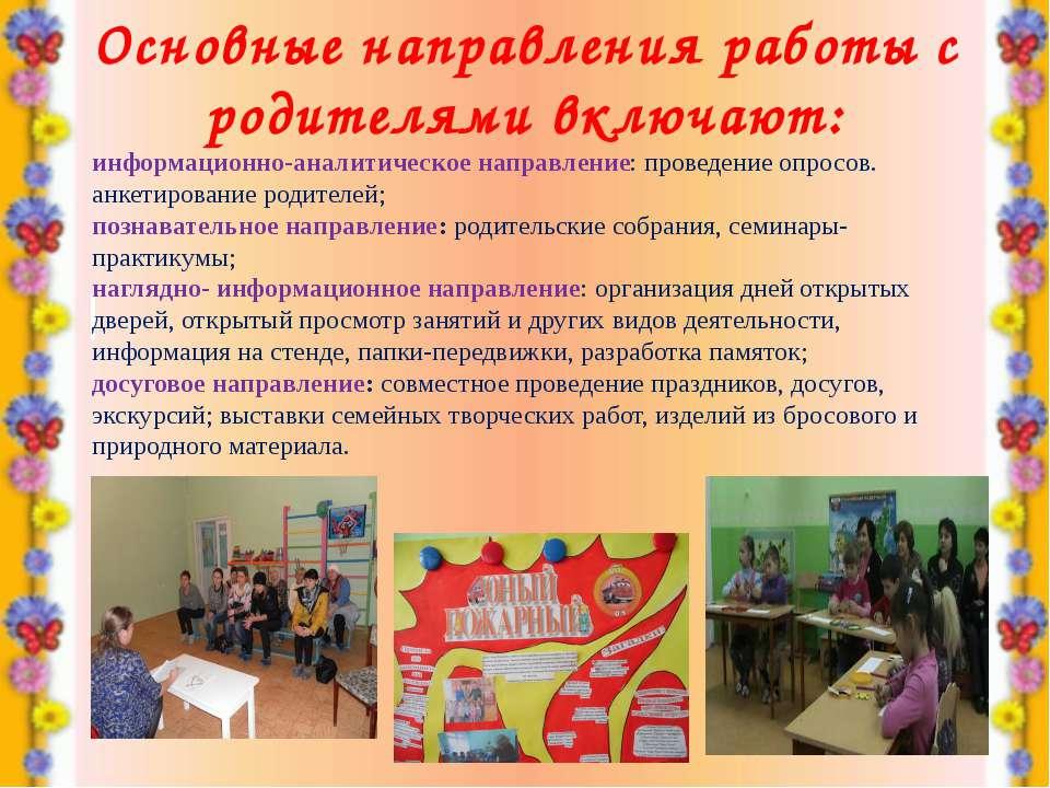 Основные направления работы с родителями включают: информационно-аналитическо...