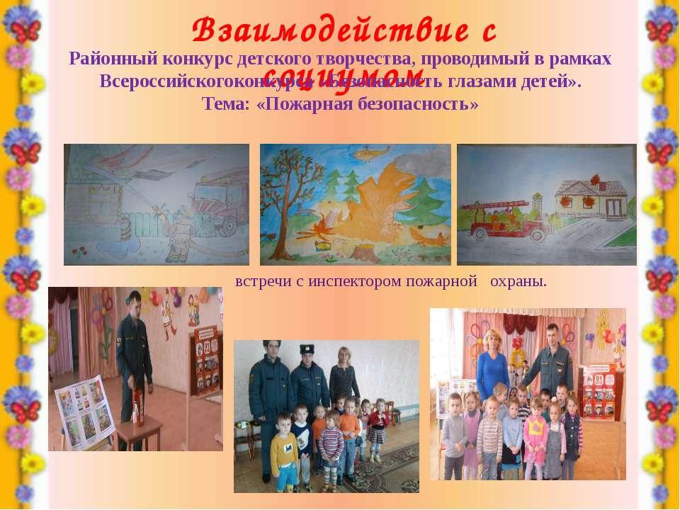 Взаимодействие с социумом Районный конкурс детского творчества, проводимый в ...