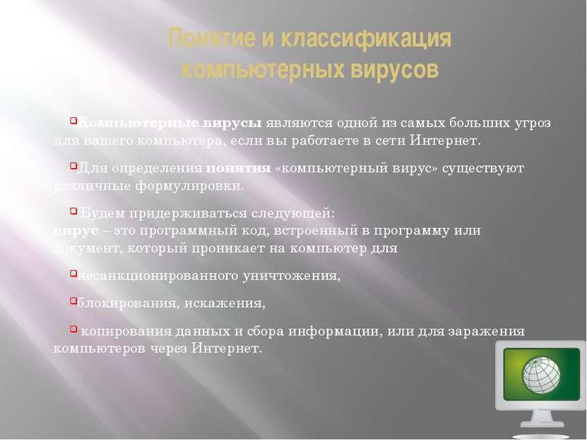 Загрузочные вирусы Источник заражения: диск с активным загрузочным вирусом Об...