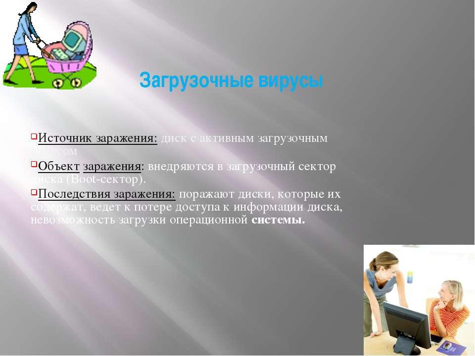 Макровирусы •Макровирусыпоражают документы, выполненные в некоторых приклад...
