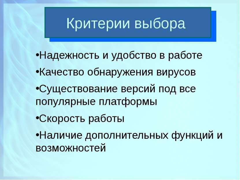 Критерии выбора Надежность и удобство в работе Качество обнаружения вирусов С...