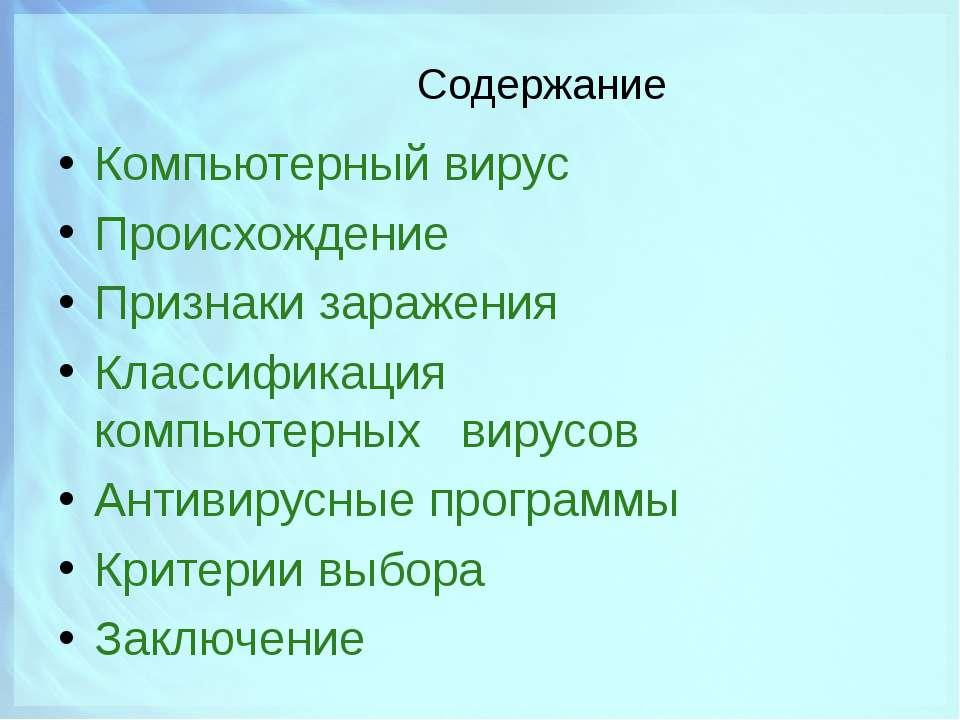 Содержание Компьютерный вирус Происхождение Признаки заражения Классификация ...