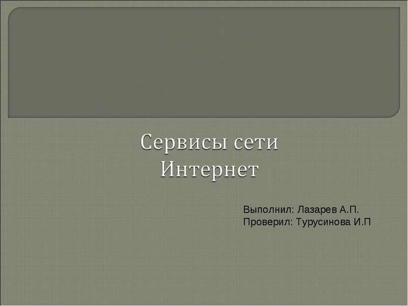 Выполнил: Лазарев А.П. Проверил: Турусинова И.П