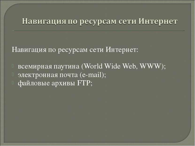 Навигация по ресурсам сети Интернет: всемирная паутина (World Wide Web,WWW);...