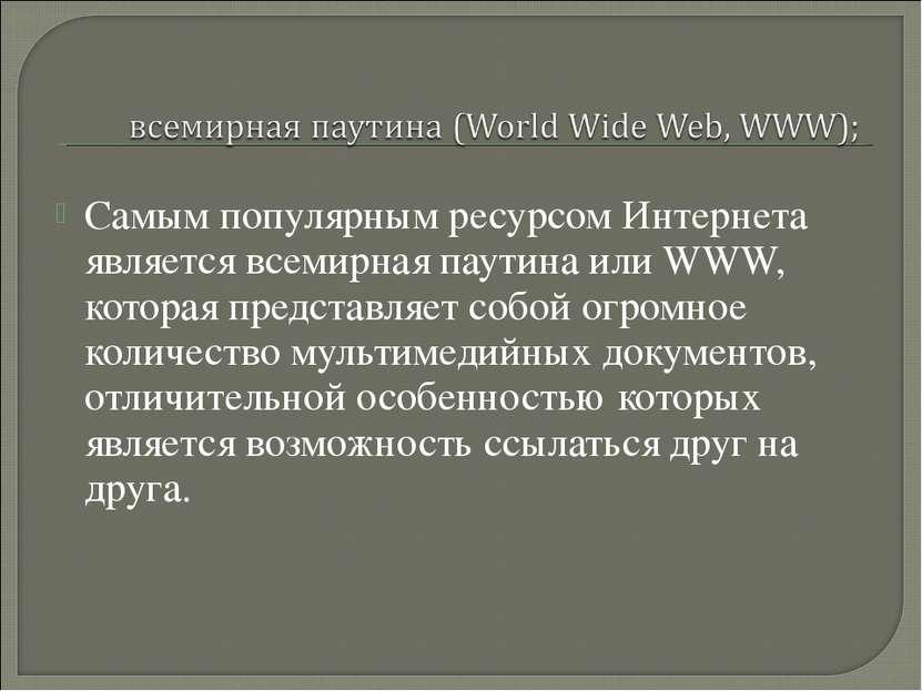 Самым популярным ресурсом Интернета является всемирная паутина или WWW, котор...