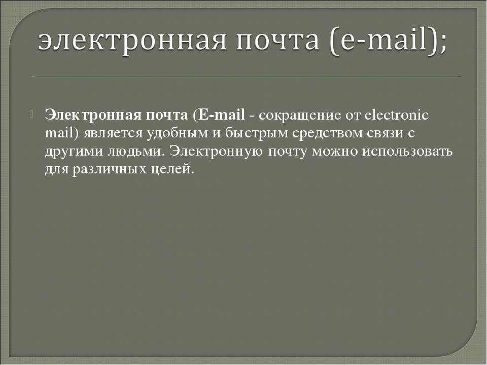Электронная почта(E-mail- сокращение от electronic mail) является удобным и...
