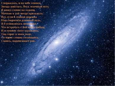 Смеркалось, и на небе темном Звезда зажглась. Весь млечный путь Я вижу, словн...