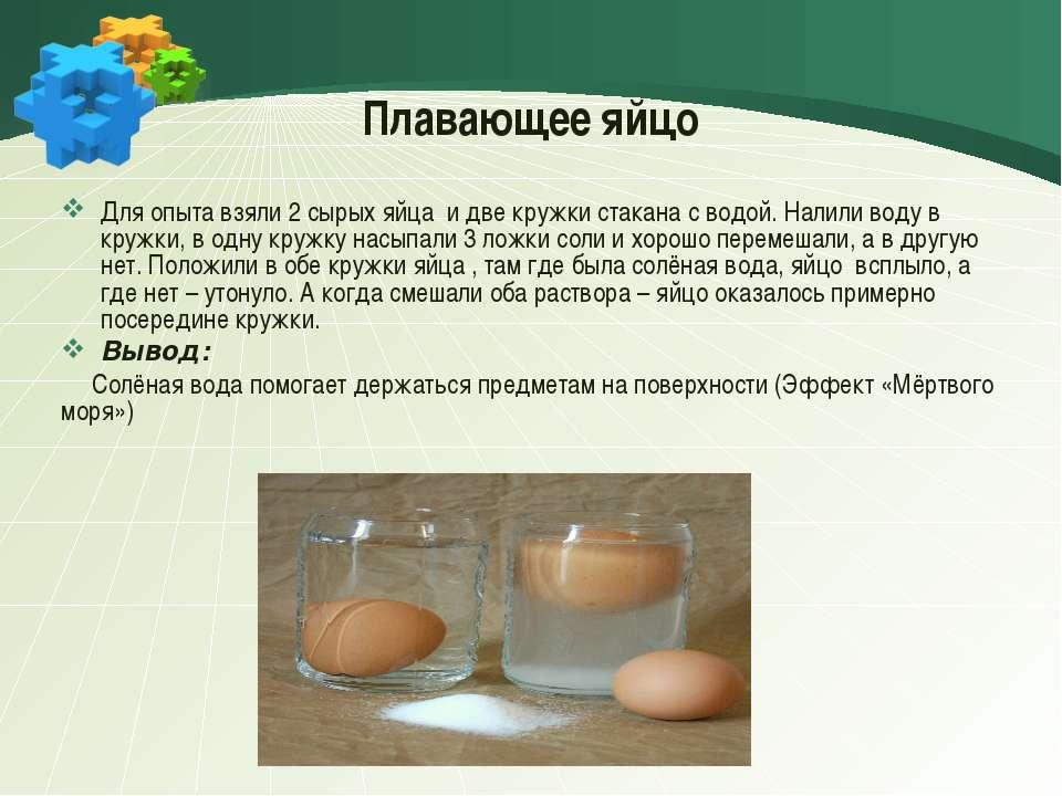 Плавающее яйцо Для опыта взяли 2 сырых яйца и две кружки стакана с водой. Нал...