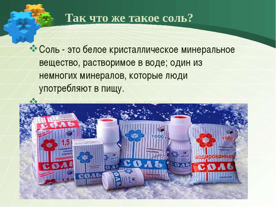 Так что же такое соль? Соль - это белое кристаллическое минеральное вещество,...
