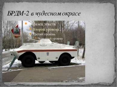 БРДМ-2 в чудесном окрасе