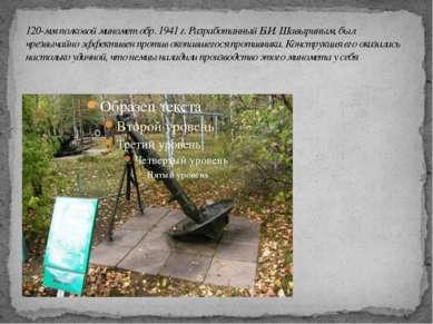 120-мм полковой миномет обр. 1941 г. Разработанный Б.И. Шавыриным, был чрезвы...
