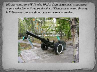 160-мм миномет МТ-13 обр. 1943 г. Самый мощный миномет в мире в годы Второй м...