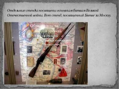 Отдельные стенды посвящены основным битвам Великой Отечественной войны. Вот с...