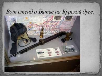 Вот стенд о Битве на Курской дуге.
